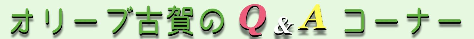 オリーブ古賀のQ&Aコーナー